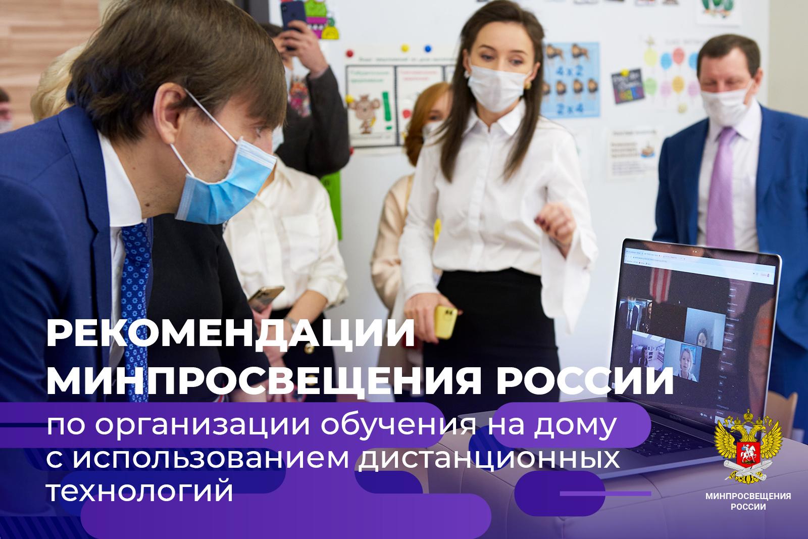 Минпросвещения России запускает в социальной сети ВКонтакте онлайн-марафон «Домашний час»
