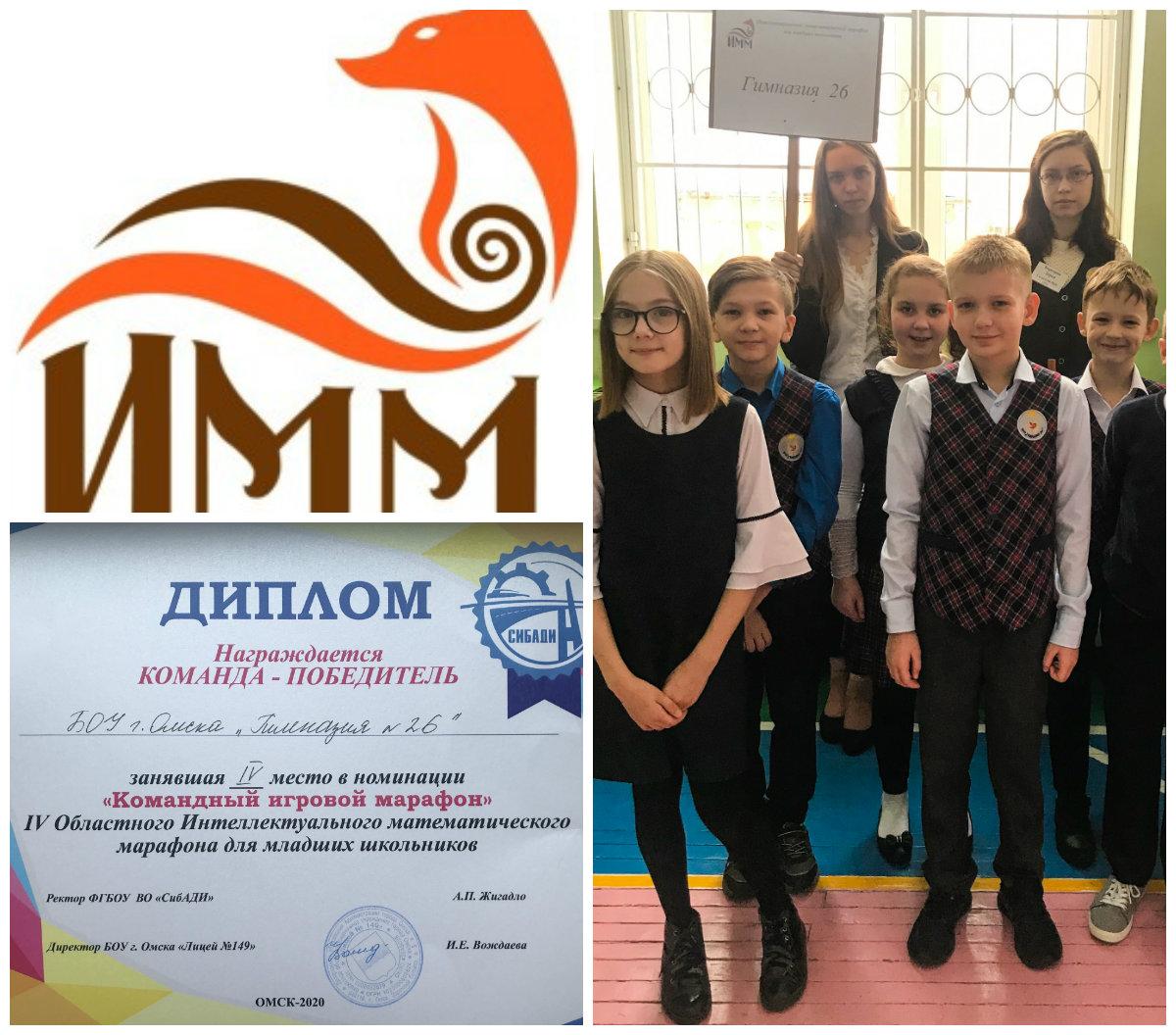 lV Областной интеллектуальный математический марафон для младших школьников.