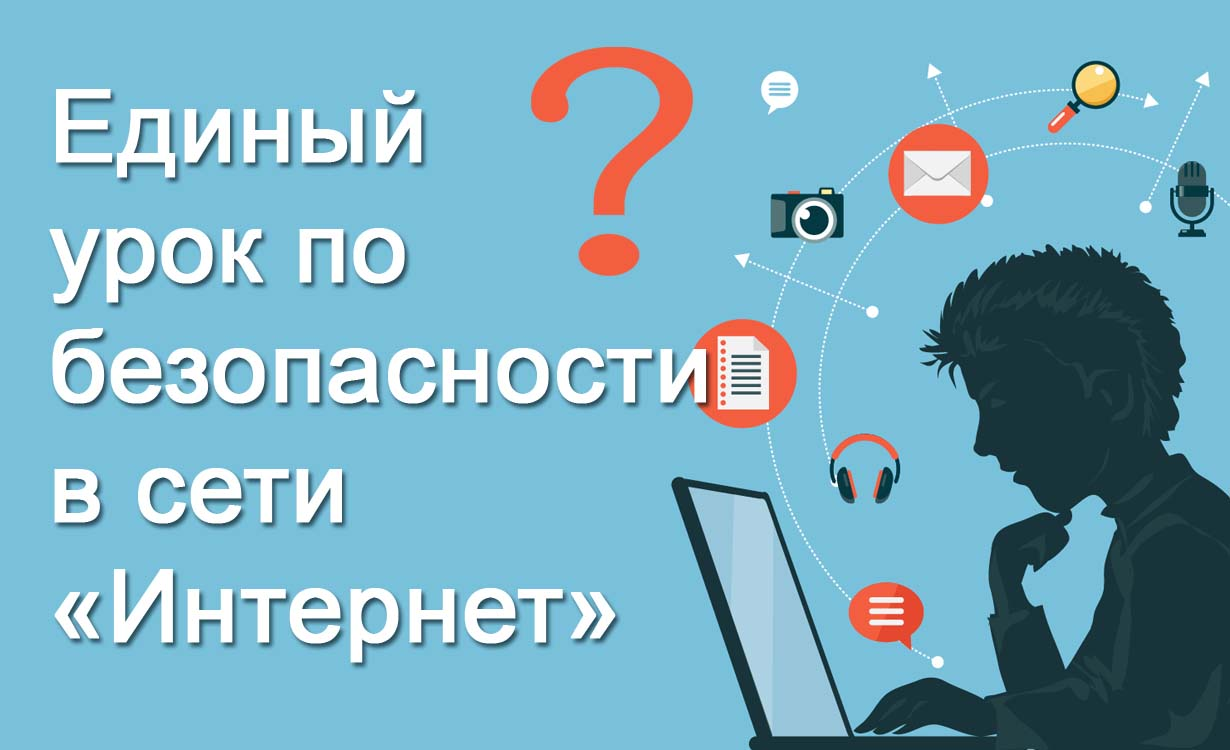 Единый урок «Безопасность в сети Интернет»