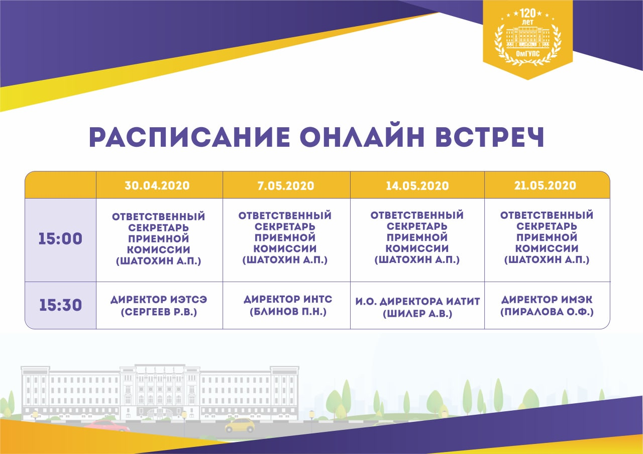 Онлайн-встречи в ОмГУПС