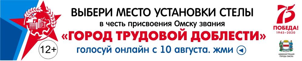 Омск — город трудовой доблести. Голосование