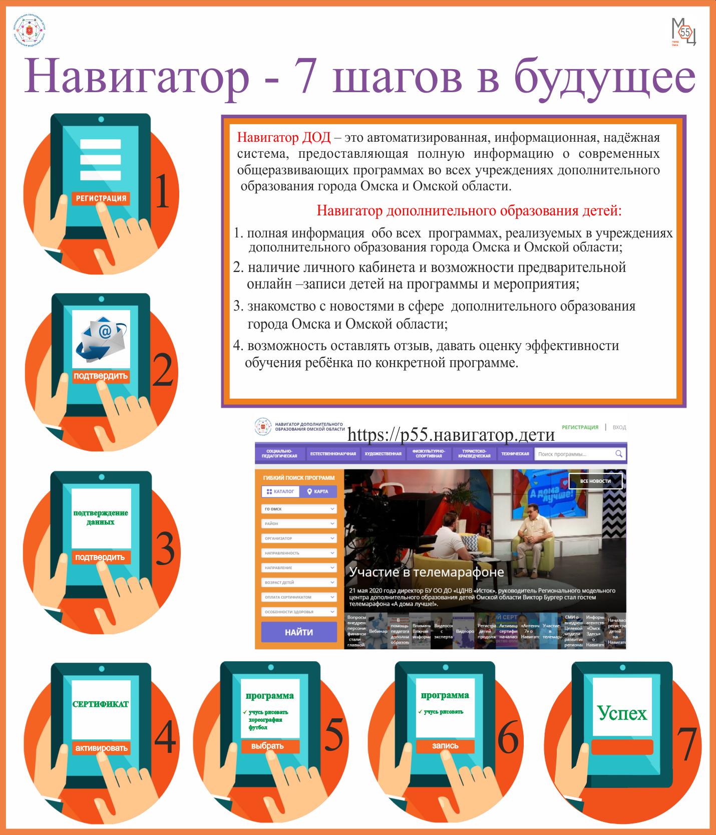 Навигатор дополнительного образования Омской области