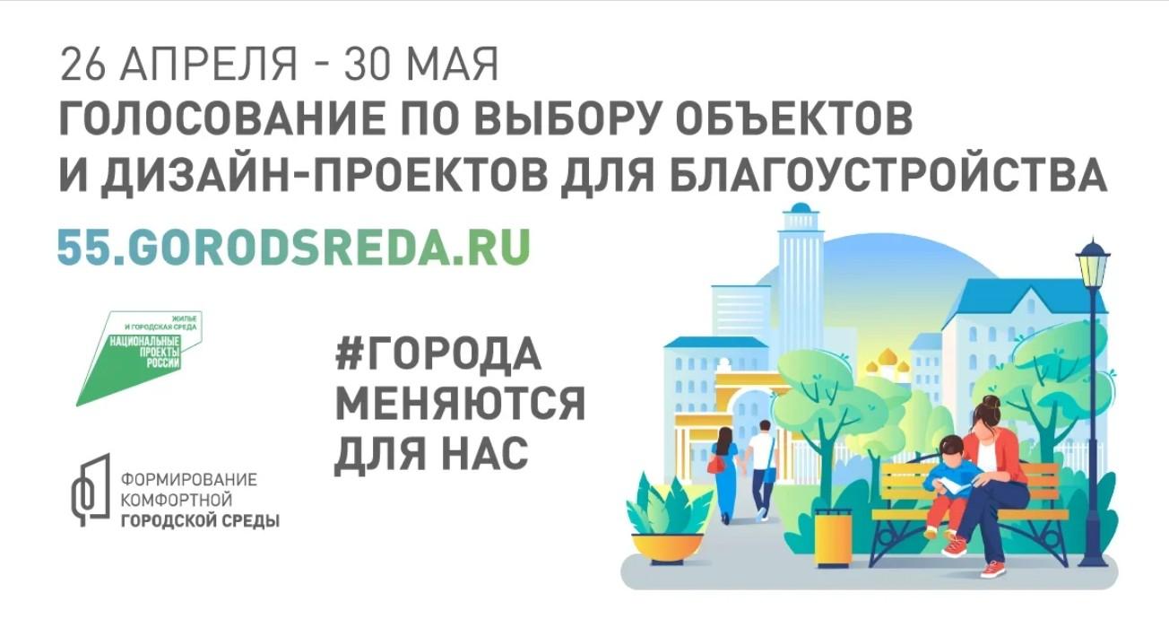Стартовало всероссийское голосование за объекты благоустройства